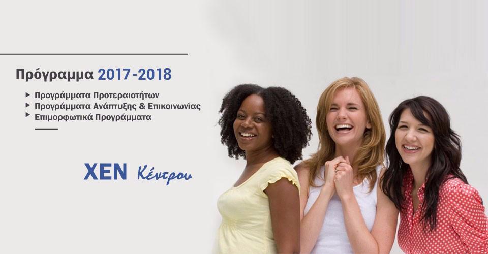 xen-kentrou2017