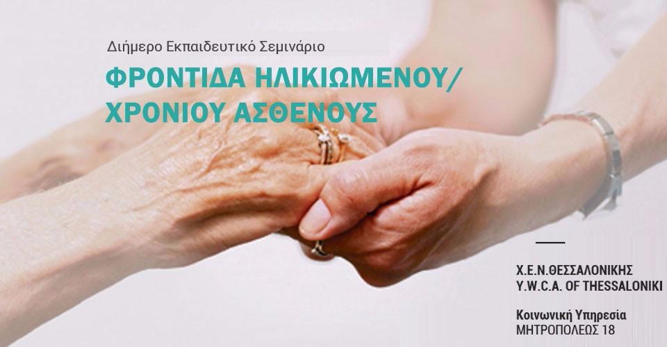 xen-elderly-care-seminar