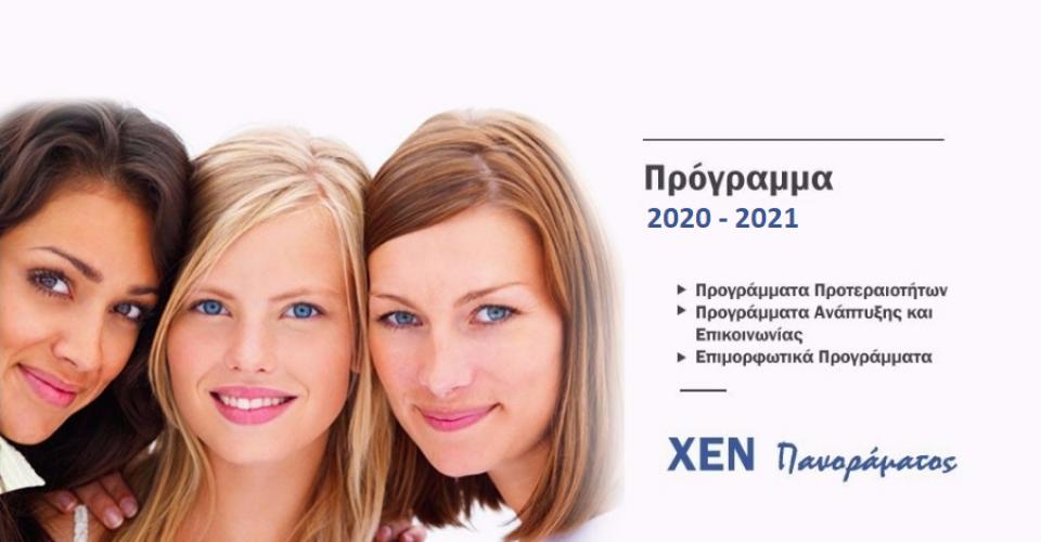 xen_panoramatos2021
